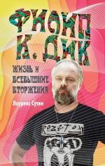 Сутин Л.. Филип К. Дик. Жизнь и Всевышние вторжения