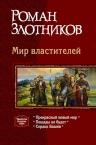 Злотников Р.В.. Мир властителей. Трилогия
