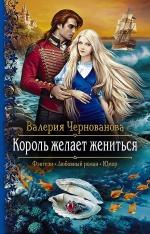 Чернованова В.М.. Король желает жениться