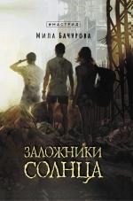 Бачурова М.. Заложники солнца