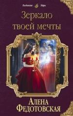 Федотовская А.. Зеркало твоей мечты
