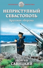 Савицкий Г.В.. Неприступный Севастополь. Круговая оборона