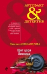 Александрова Н.Н.. Щит царя Леонида