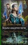 Боярова М.. Ведьма в академии магов