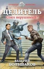 Большаков В.П.. Целитель. Союз нерушимый?