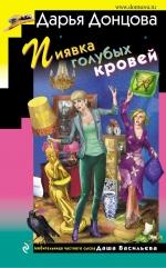 Донцова Д.А.. Пиявка голубых кровей