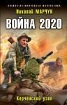 Марчук Н.П.. Война 2020. Керченский узел