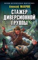 Махров А.М.. Стажер диверсионной группы