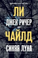 Чайлд Ли. Джек Ричер, или Синяя луна