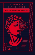 Максимов М.. Светлый человек