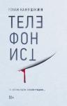 Канушкин Р.А.. Телефонист