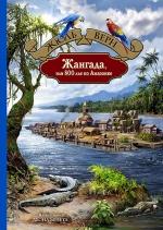 Рекомендуем новинку – книгу «Жангада, или 800 лье по Амазонке»