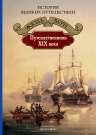 Верн Ж.. Путешественники XIX века