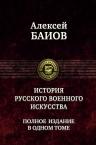 Баиов А.К.. История русского военного искусства. Полное издание в одном томе