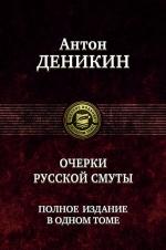 Деникин А.И.. Очерки русской смуты. Полное издание в одном томе