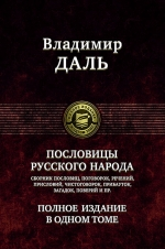 Даль В.И.. Пословицы русского народа. Полное издание в одном томе
