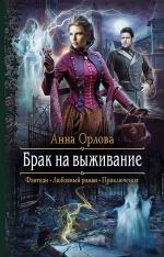 Орлова А.. Брак на выживание