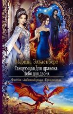 Эльденберт М.. Танцующая для дракона. Небо для двоих