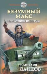 Рекомендуем новинку – книгу «Безумный Макс. Полковник Империи»