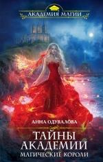 Рекомендуем новинку – книгу «Тайны академии. Магические короли»
