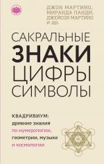 Рекомендуем новинку – книгу «Сакральные знаки, цифры, символы»