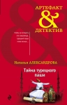 Александрова Н.Н.. Тайна турецкого паши