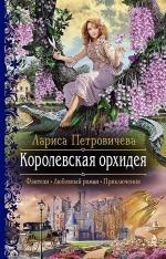 Петровичева Л.К.. Королевская орхидея