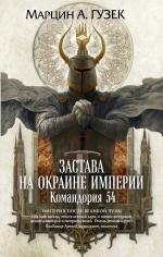 Гузек М.А.. Застава на окраине Империи. Командория 54
