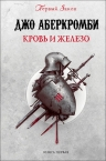 Аберкромби Дж.. Кровь и железо
