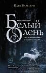 Барбьери К.. Белый олень