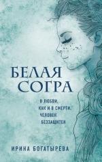 Богатырева И.С.. Белая Согра