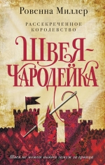 Миллер Р.. Рассекреченное королевство. Книга первая. Швея-чародейка