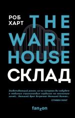 Харт Р.. СКЛАД. THE WAREHOUSE