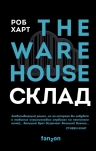 Харт Р.. СКЛАД. THE WAREHOUSE