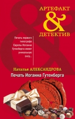 Александрова Н.Н.. Печать Иоганна Гутенберга