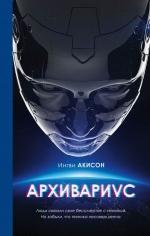 Акисон И.. Архивариус