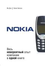Ив Д., Кили У.. Nokia. Весь невероятный опыт компании в одной книге