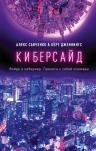 Савченко Алекс, Дженнингс Б.. Киберсайд