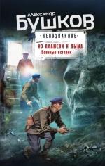Бушков А.А.. Из пламени и дыма. Военные истории