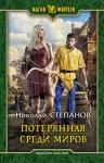 Степанов Н.В.. Потерянная среди миров