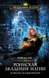 Тур Т.. Роннская академия магии. Кафедра зельеварения