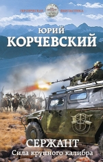Корчевский Ю.Г.. Сержант. Сила крупного калибра