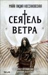 Коссаковская М.Л.. Сеятель Ветра