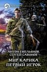 Емельянов А.Д., Савинов С.А.. Мир Карика. Первый игрок