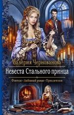 Чернованова В.М.. Невеста Стального принца