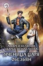Белянин А.О., Менделеева Д.. Ученица царя обезьян