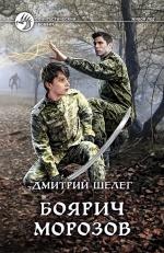 Шелег Д.В.. Боярич Морозов