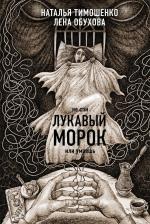 Тимошенко Н.В., Обухова Е.А.. Лукавый морок