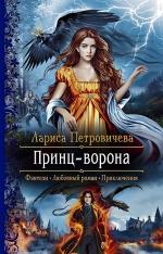 Петровичева Л.К.. Принц-Ворона
