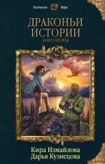 Измайлова К.А., Кузнецова Д.А.. Драконьи истории. Книга вторая